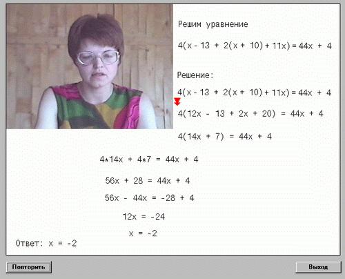 Как сделать уравнение 6 класса
